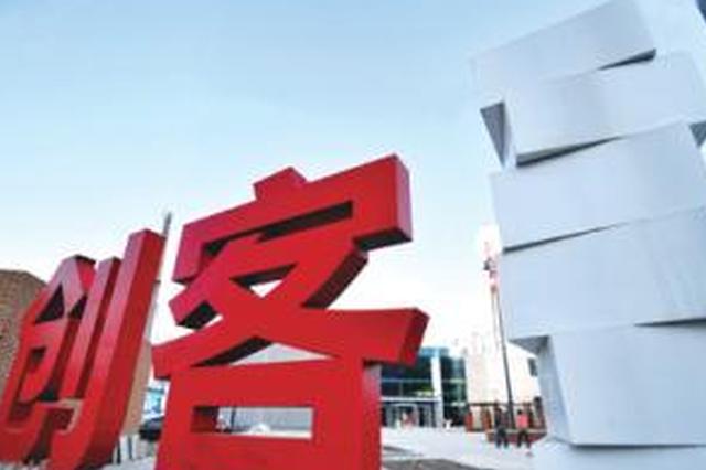 清華大學研究生創新創業基地落戶貴陽