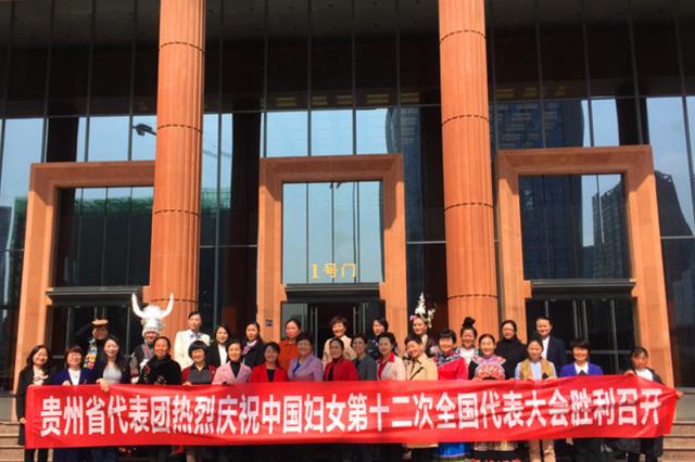 中國婦女十二大貴州代表團啟程赴京