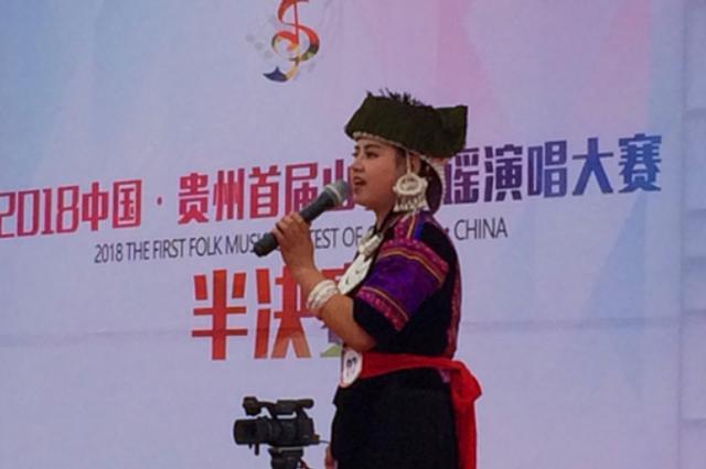 中國·貴州首屆山歌民謠大賽半決賽在貞豐舉行