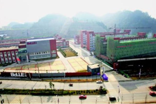 贵州钟山经济开发区变更为六盘水高新技术产业开发区