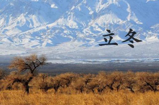 立冬节气贵州各地气温下降 西北部将出现雨雪天气