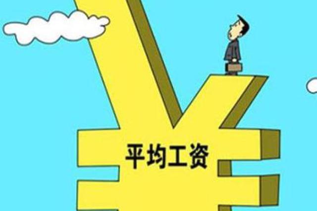 """前三季度 贵州""""四上""""单位平均工资最高达64295元"""