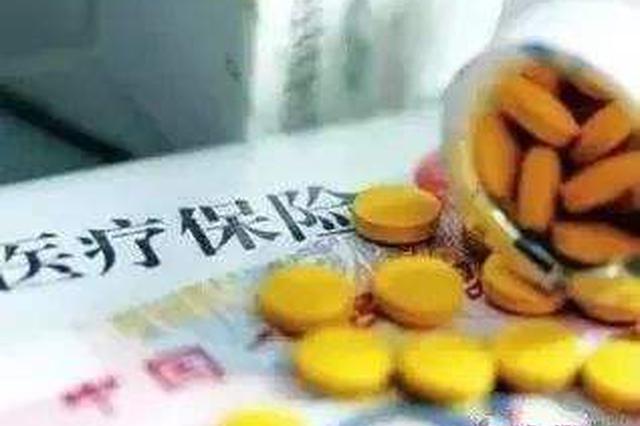 11月10日起 17种抗癌药在贵州纳入医保报销