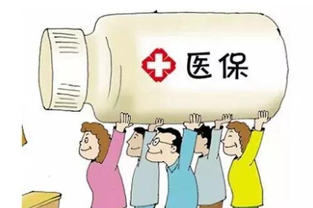 贵州:17种抗癌药今起纳入医保报销