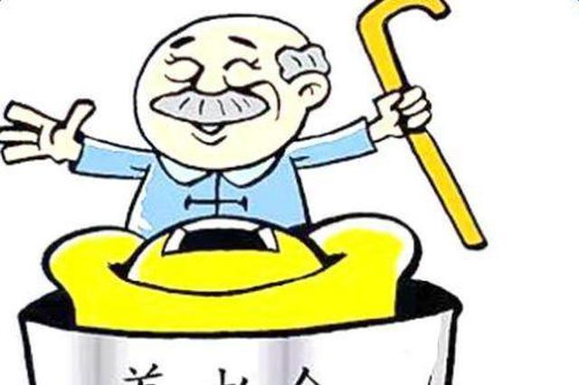 贵州年内两次提高城乡居民基本养老保险基础养老金标准