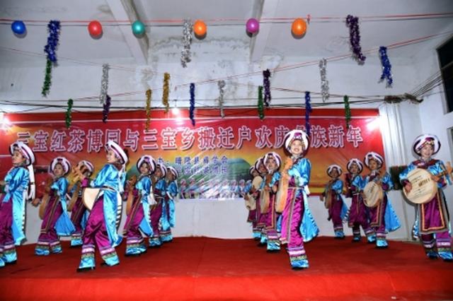 三宝群众欢庆搬迁后第一个彝族新年
