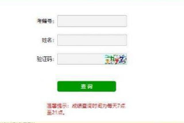 贵州省招生考试院网站新域名14日正式启用