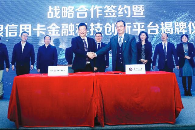 中国工商银行携手贵州大学打造校园智慧金融场景