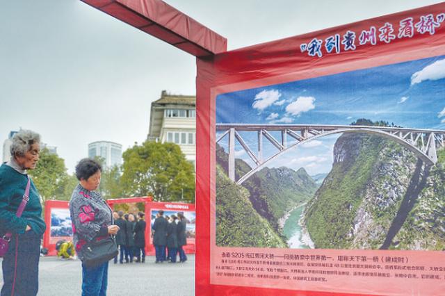 """""""我到贵州来看桥 庆祝改革开放40周年""""宣传活动启动"""