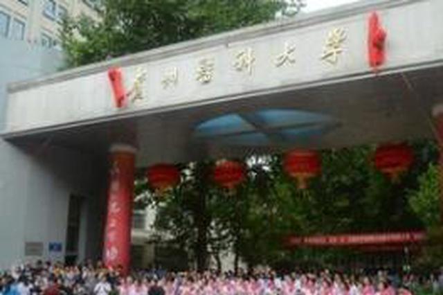 贵州医科大学获三项博士后基金资助