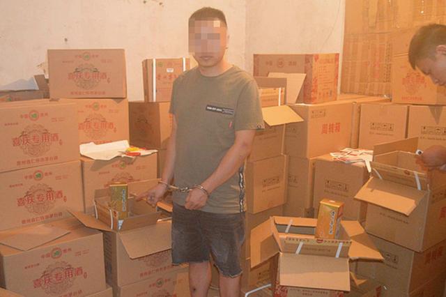 湄潭警方查获2130瓶假茅台 涉案金额高达500余万元