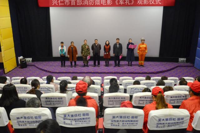 贵州省兴仁市首部消防微电影《军礼》公开上映