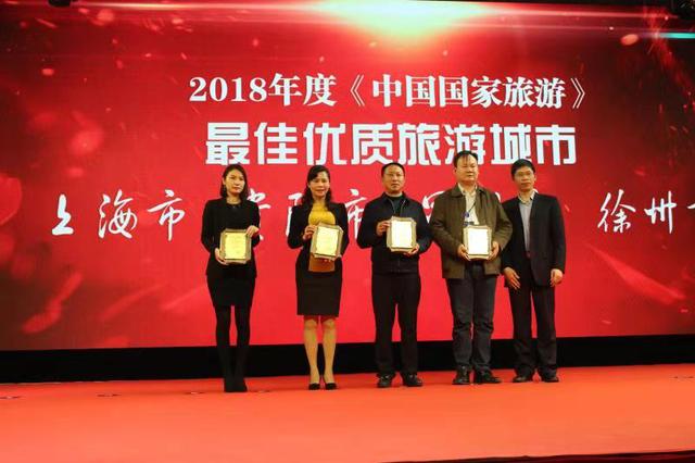 贵阳荣膺2018年度《中国国家旅游》最佳优质旅游城市