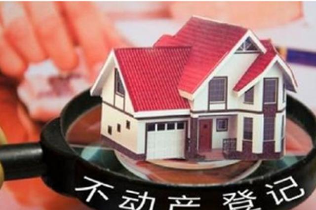 息烽县提升服务效率 不动产登记一窗受理一次办结