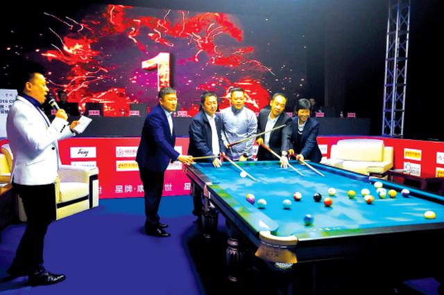 开杆!2018中式台球中国大奖赛昨日在都匀开幕