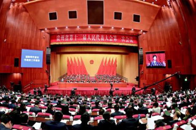贵州省十三届人大常委会第七次会议11月26日召开