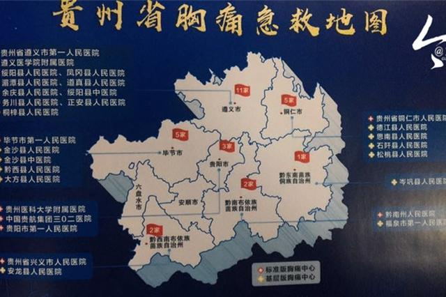 """""""贵州省胸痛急救地图""""正式发布!2020年实现县域全覆盖"""