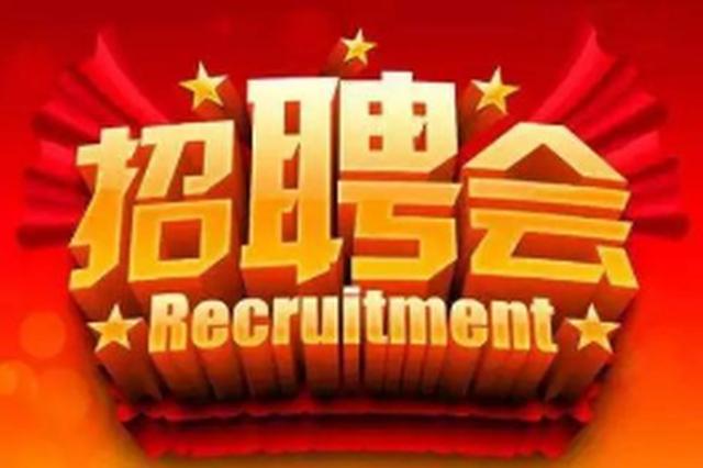 白云区人社局成功举办专场招聘会 25人达成用工协议