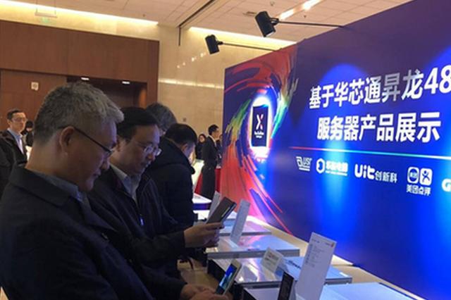 """今天 首款""""贵州造""""芯片昇龙4800实现量产"""