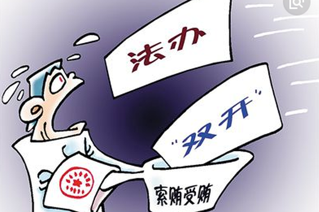 严重违纪违法 贵州3名县委原书记被双开
