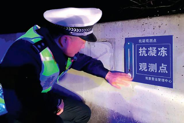 """黔东南州公安局交警支队给高速公路测""""体温"""""""