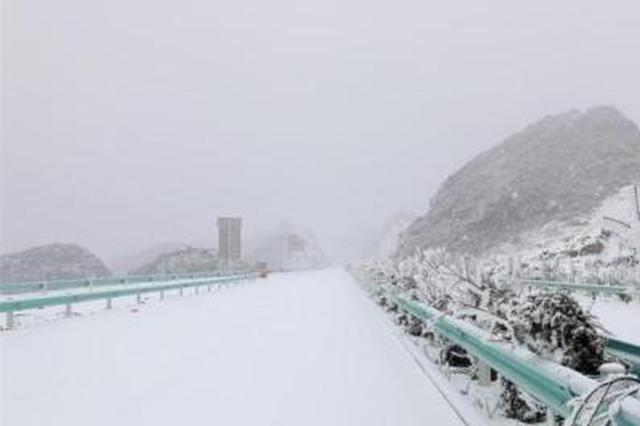 贵州:低温雪凝范围扩大 雨雪天气维持