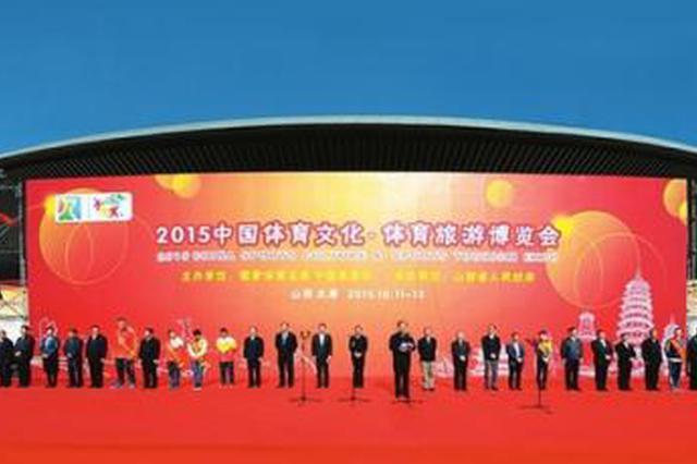 中国体育文化旅游博览会11日开幕