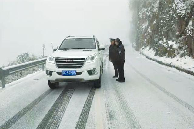 道真部分路段凝冻 实施交通管制