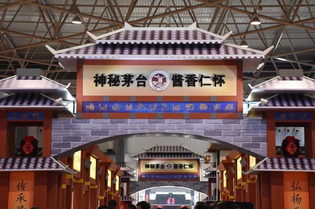 第八届中国(贵州)国际酒类博览会(二)