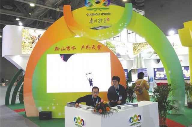 2018中国体育旅游精品项目贵州7个项目入选