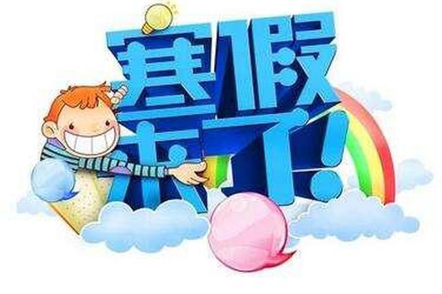 贵州中小学生放假时间表出炉