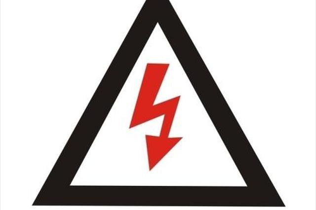 遵法守法安全用电