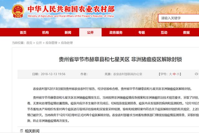 毕节市赫章县和七星关区非洲猪瘟疫区解除封锁