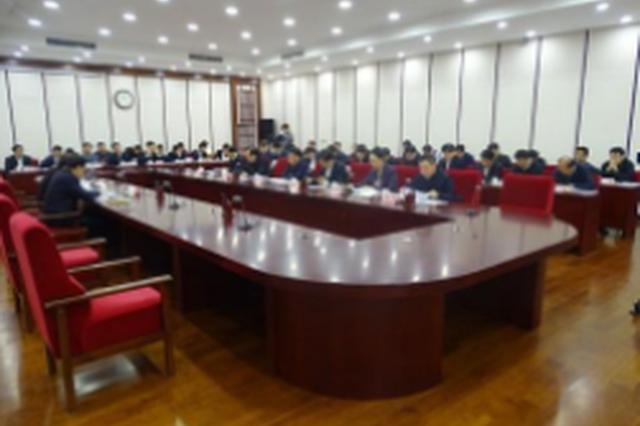 六盘水市召开2018年市级河长联席会议