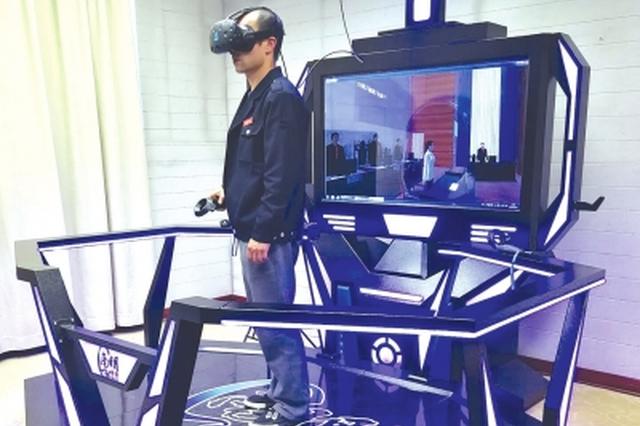 南明区检察院利用VR还原案发现场 警示嫌犯