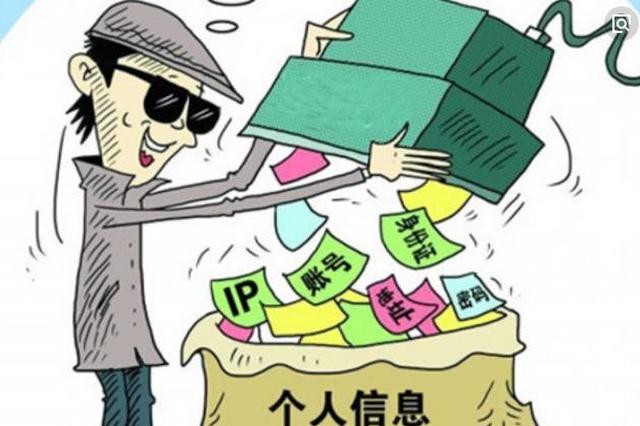 贵阳:买卖3.1万条客户信息 装修工人领刑
