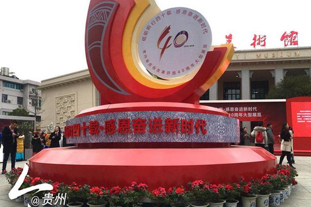 贵州省庆祝改革开放40周年大型展览开展 持续展出3个月