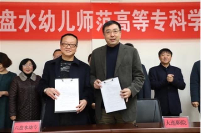 大连职业技术学院与六盘水幼专签订协议