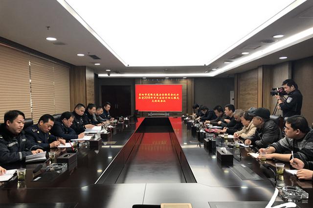 """贵阳市15家""""两客一危""""企业被约谈"""