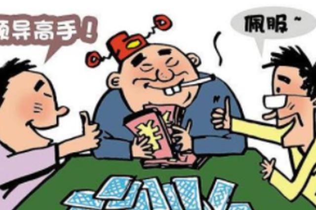 贵州黔南通报4起党员干部参与赌博典型案例