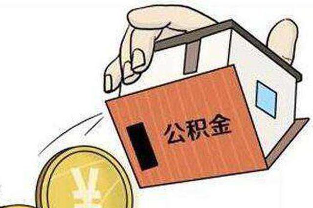 贵州省直公积金手机APP正式上线 业务动手就能办
