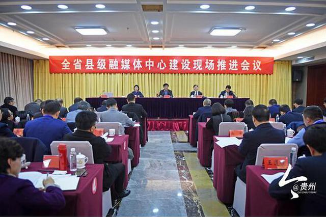 3月底前 贵州县级融媒体中心全部建成