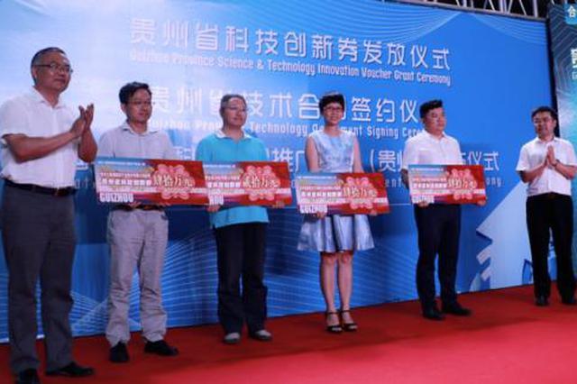 贵州将发放科技创新券 最高额度50万元