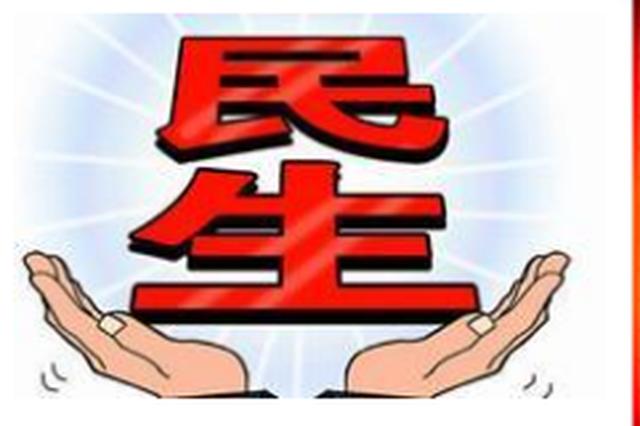 """定了!2019年贵州""""十件民生实事"""" 出炉"""