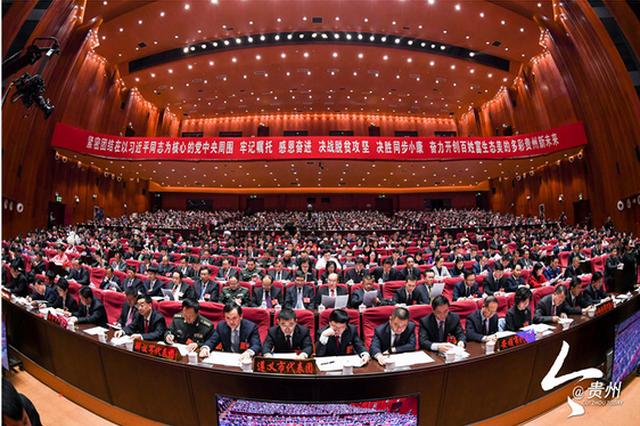 贵州省第十三届人民代表大会第二次会议隆重开幕