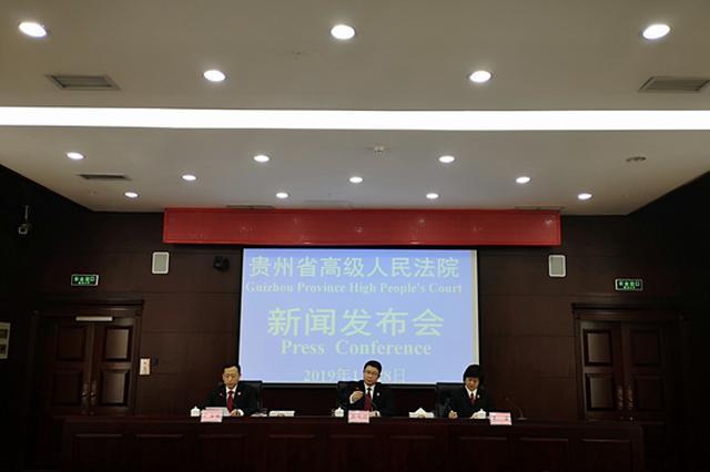 """2018年贵州法院:兑现""""真金白银""""306亿元"""