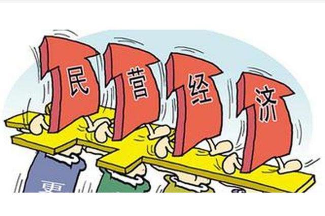 贵州:为民企打造公平环境 解决好拖欠民企款项问题
