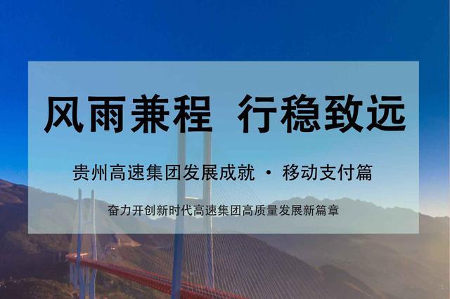 【风雨兼程 行稳致远】贵州高速集团发展成就·移动支付篇