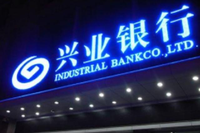"""""""2018中国最佳零售银行""""出炉 兴业银行首获殊荣"""