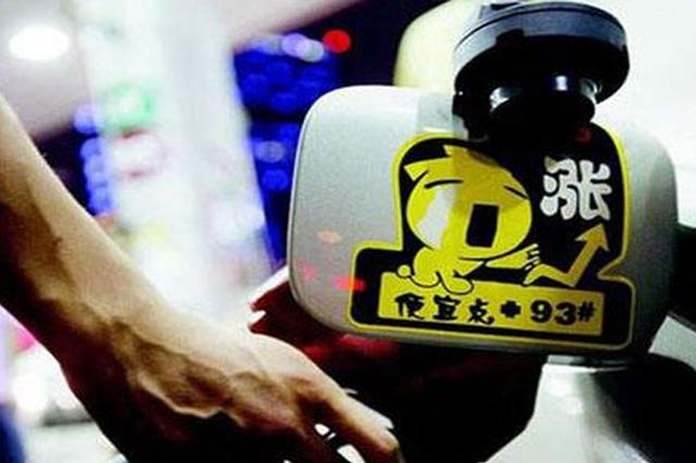 贵阳92号汽油每升上调至6.89元